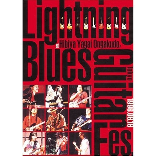 Lightning Blues Guiter Fes [CD+DVD]
