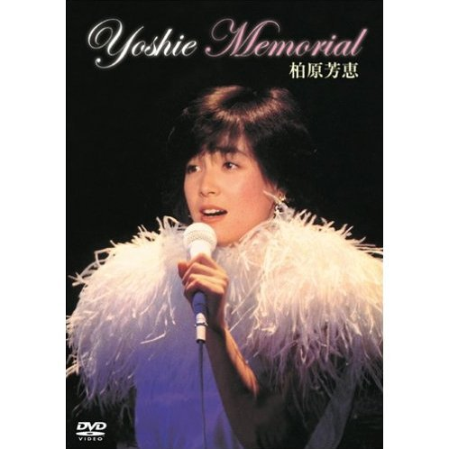 Yoshie Memorial [Limited Edition]