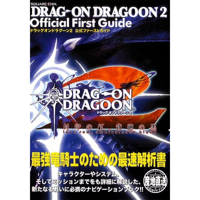 Drag-On Dragoon 2: Official First Guide