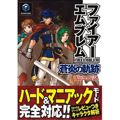 Fire Emblem: Path of the Blue Flame Strategy Guide