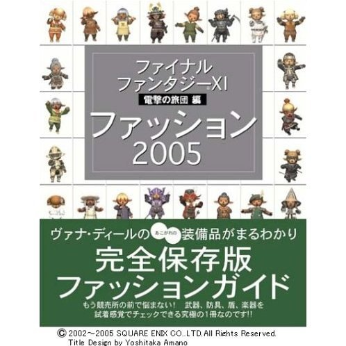 Final Fantasy XI Online Fashion Guide 2005