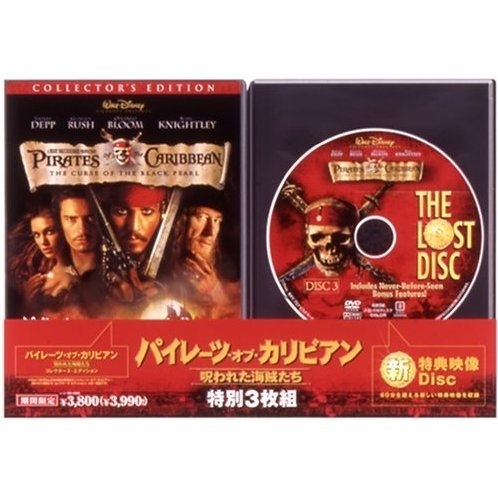 Pirates of the Caribbean: The Curse of the Black Pearl Special 3-disc Set [Limited Edition]