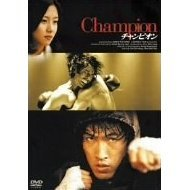 Champion [low priced Limited Edition]