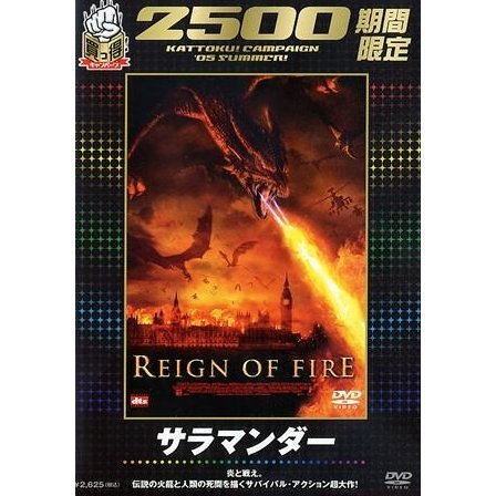 Reign of Fire [low priced Limited Edition]