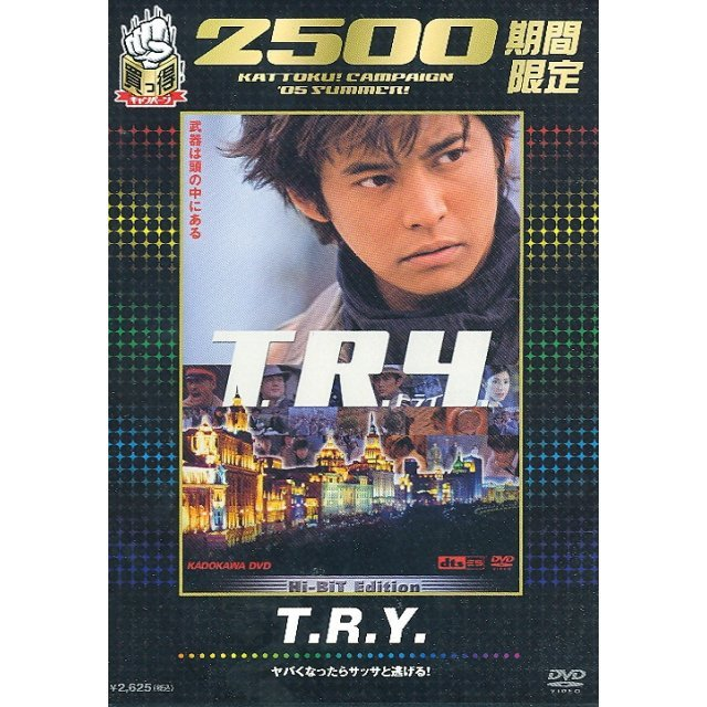 T.R.Y. [low priced Limited Edition]
