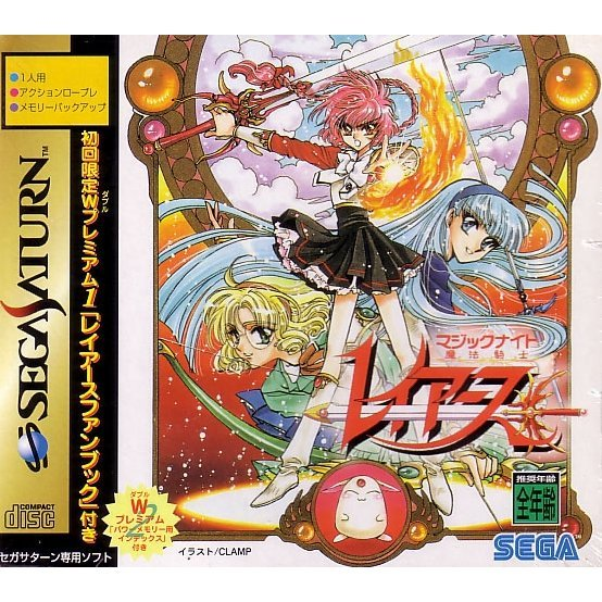 Magic Knight Rayearth [Limited Edition]
