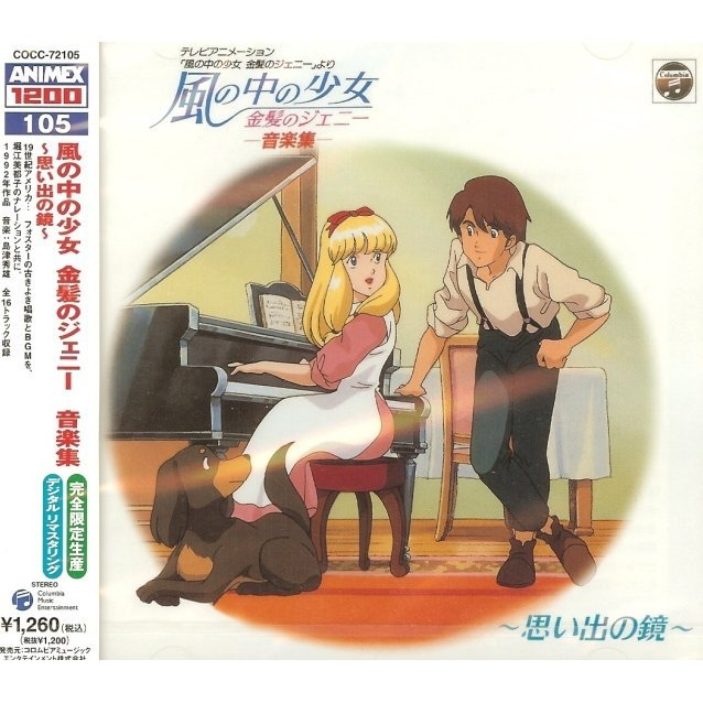 Jeanie with the Light Brown Hair Music Collection (Animex Series Limited Release)