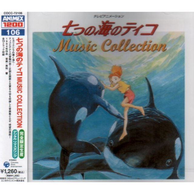 Tico & Friends Music Collection (Animex Series Limited Release)
