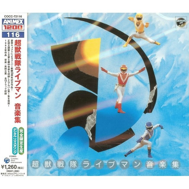 Choju Sentai Liveman Music Collection (Animex Series Limited Release)