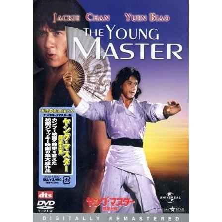 The Young Master Digitally Remastered