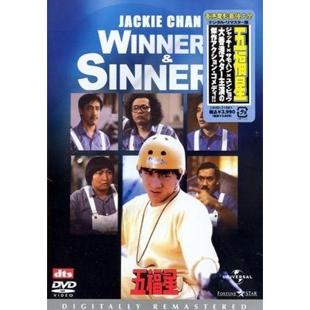 Winners And Sinners Digitally Remastered