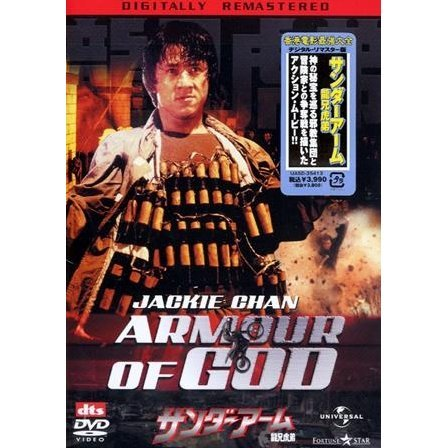 Armour of God Digitally Remastered