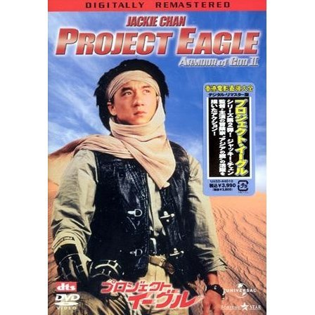 Project Eagle Digitally Remastered