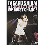 We Must Change Takako & Crazy Boys Live'85 - Lips Clips