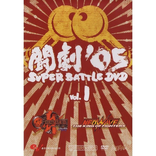Togeki '05 Super Battle DVD Vol.1