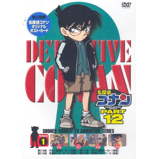 Detective Conan Part 12 Vol.1