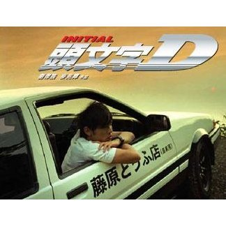 Initial D - Making Of