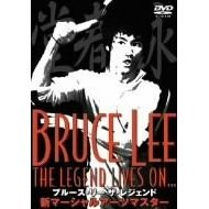 Bruce Lee The Legend Lives On... [low priced Limited Edition]