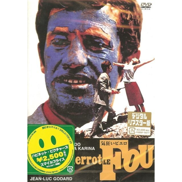 Pierrot Le Fou [low priced Limited Edition]
