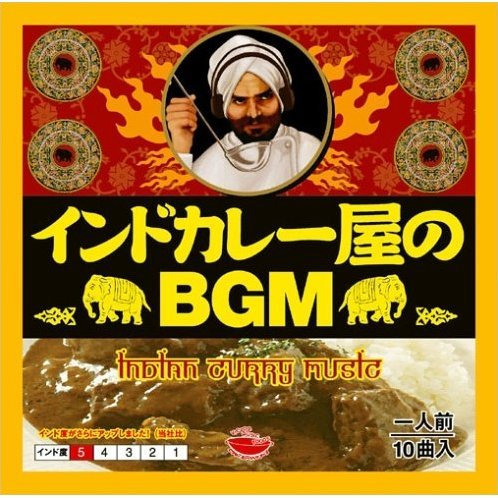 Victor Food Music Series - Indo Curry-Ya no BGM