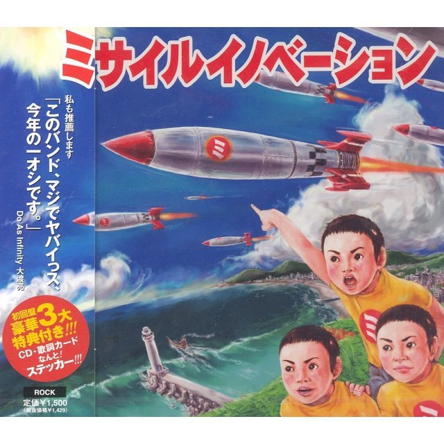 Missile Innovation