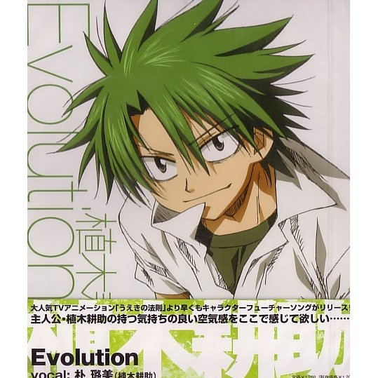 Ueki no Housoku - Character Song Single Evolution