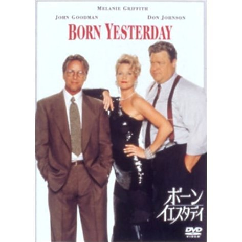 Born Yesterday [low priced Limited Edition]
