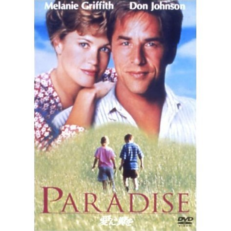 Paradise [low priced Limited Edition]