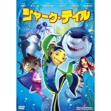 Shark Tale Special Edition