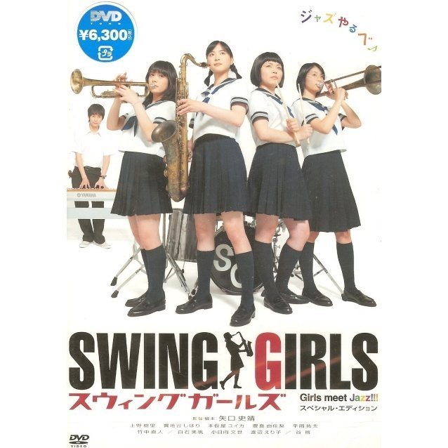Swing Girls Special Edition