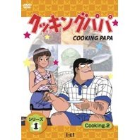Cooking Papa - First Season Cooking 2