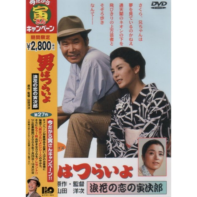 Otoko wa tsuraiyo Naniwa no koi no Torajiro [low priced Limited Release]