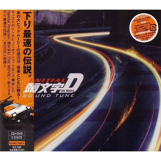 Initial D The Movie Sound Tune [CD+DVD]