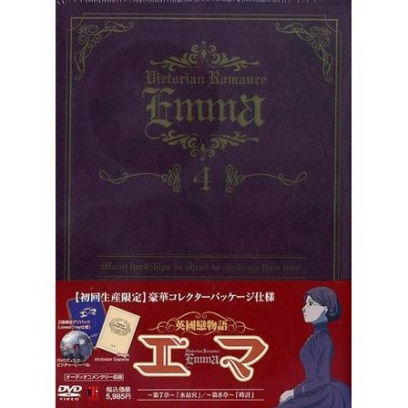 Victorian Romance Emma 4 [Limited Edition]