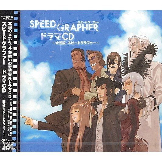 Speed grapher Daijyoudan Speed grapher
