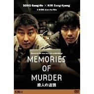 Memories of Murder [low priced Limited Release]