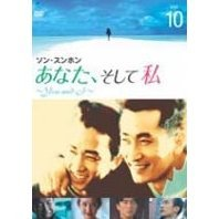 You and I Vol.10