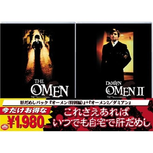The Omen Special Edition & Damien: Omen II [low priced Limited Release]