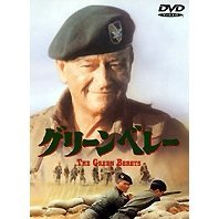 The Green Berets [low priced Limited Release]