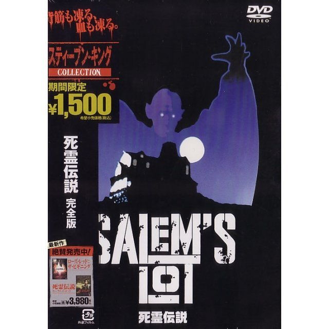 Salem's Lot [low priced Limited Release]