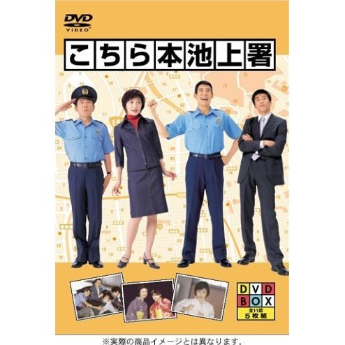 Kochira Honikegamisho Part1 DVD Box