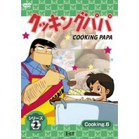 Cooking Papa - Second Season Vol.6