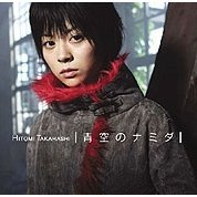 Aozora no Namida (Blood+ Intro Theme)