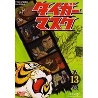 Tiger Mask Vol.13