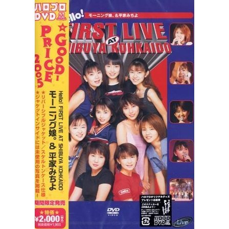 Hell! First Live At Shibuya Kohkaido [Limited Edition]