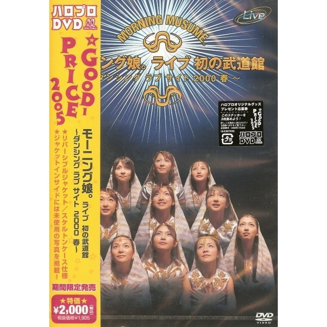 Morning Musume First Budokan -Dancing Love Site 2000 Spring [Limited Edition]