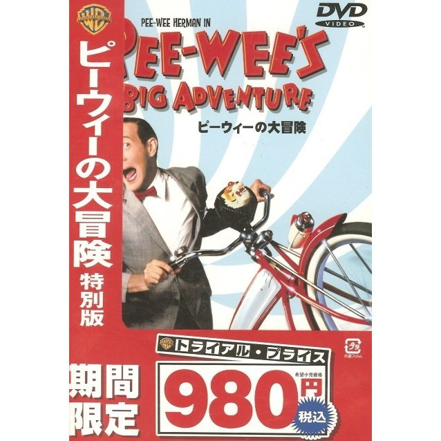 Pee-Wee's Big Adventure Special Edition [low priced Limited Release]