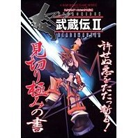 Musashiden II: Blademaster V Jump Books [Game Series]