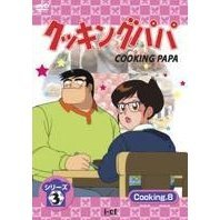 Cooking Papa - Third Season Cooking 8