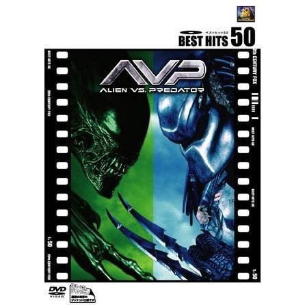 Alien Vs. Predator [low priced Limited Release]